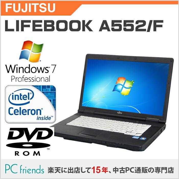 ノートPC LIFEBOOK A552/F
