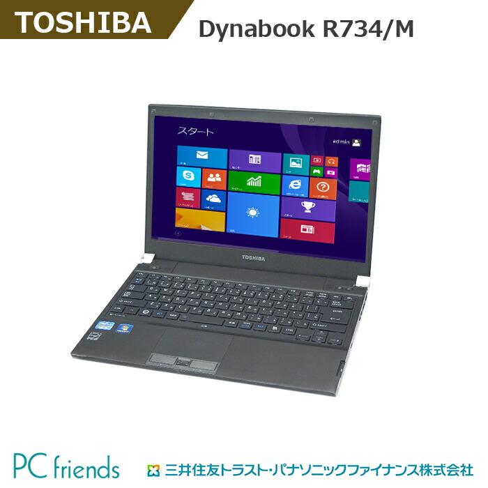 ノートPC Dynabook R734/M