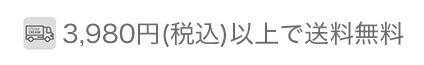 3,980円(税込)以上で送料無料!