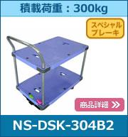 樹脂製運搬車<微音>固定ハンドル