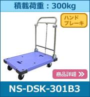 樹脂製運搬車<微音>折畳みハンドル