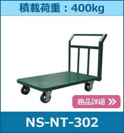 スチールアングル製運搬車 固定ハンドル