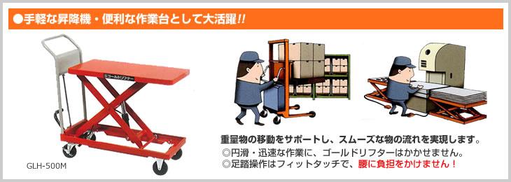 手軽な昇降機・便利な作業台として大活躍!