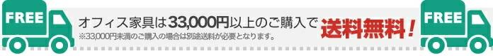 オフィス家具は3万円以上(税抜)のご購入で送料無料!