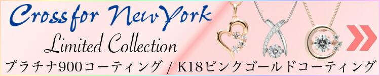 クロスフォーニューヨークプラチナPGコーティング