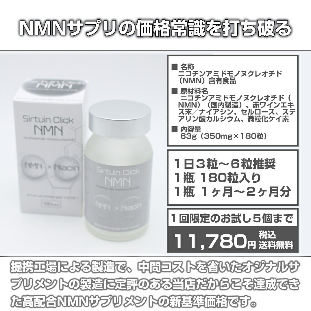 サプリ Nmn