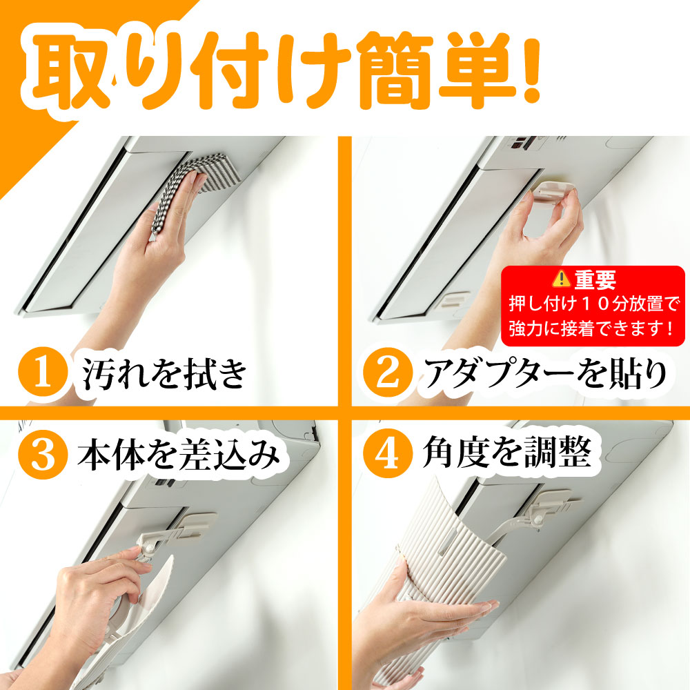 取り付け簡単 風除け 風よけ 業務用エアコン 調整 風向 暖房 エアウイング エアウィング