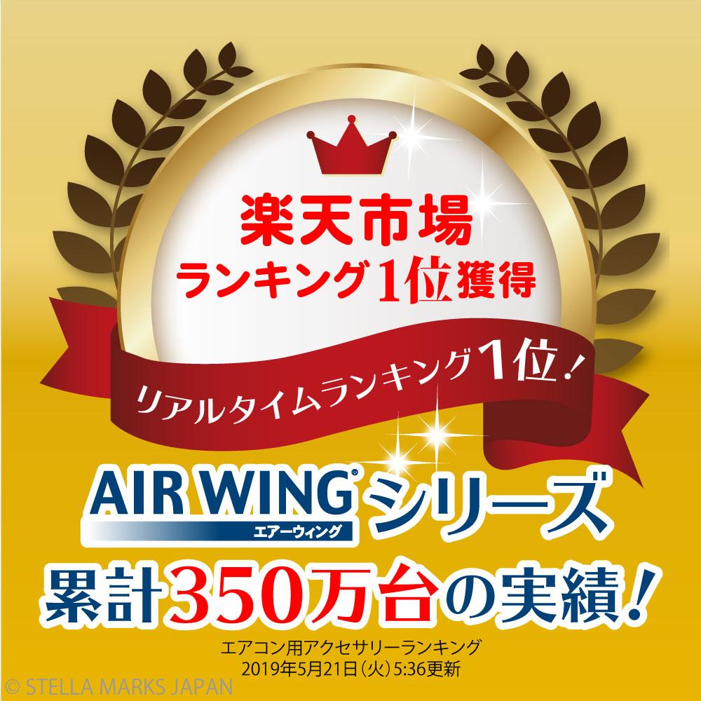 ランキング1位 AIRWINGシリーズ 累計350万台 エアコン ランキング