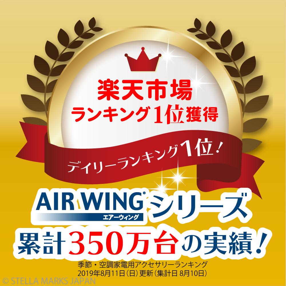 風除け 風避け 調整 風向 空調 ランキング 入賞 1位獲得 AIR WING シリーズ
