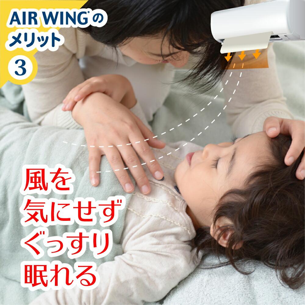 メリット3 寝室 快眠 風 気になる 乾燥 風カバー カバー