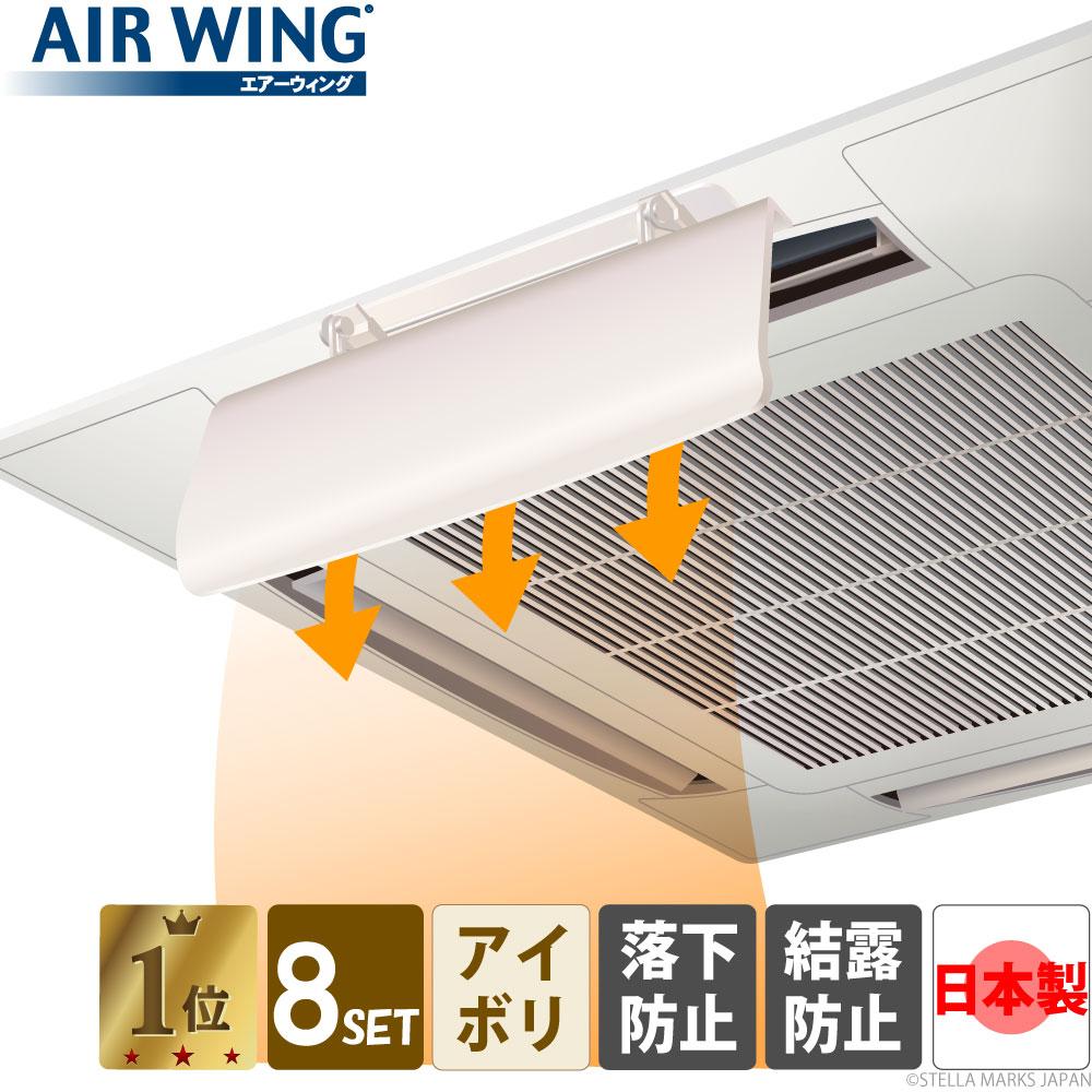 風除け 風よけ エアーウィング プロ 単品 業務用エアコン エアウイング エアウィング エアーウイング 送料無料
