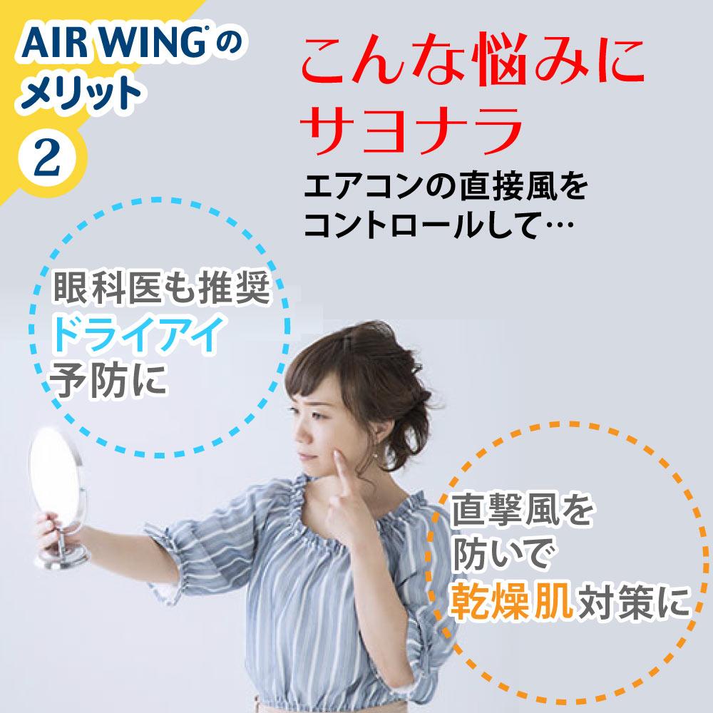 エアコン メリット2 風除け 風 風除けカバー エアウイング エアウィング ドライアイ 冷え性 冷房病 乾燥