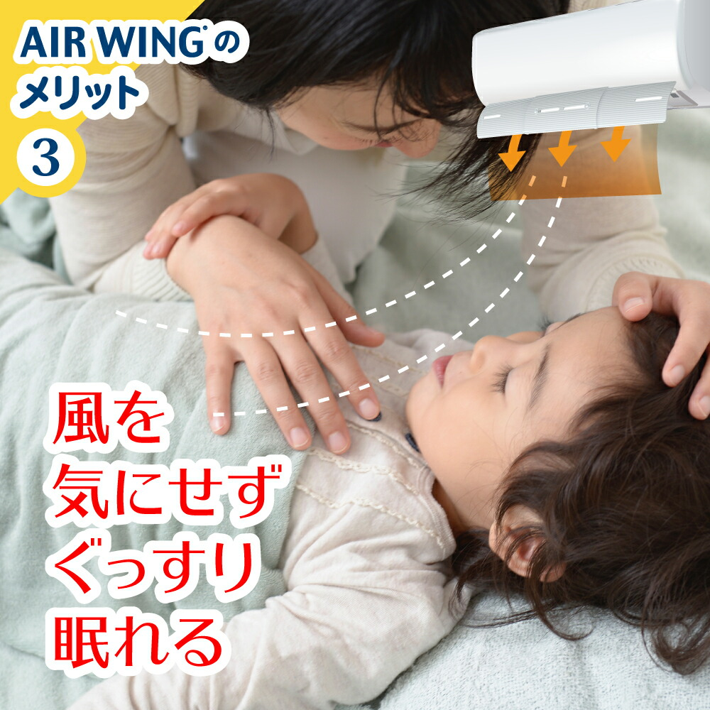 エアコン 風除け メリット3 寝室 快眠 風 気になる 冷え性 乾燥
