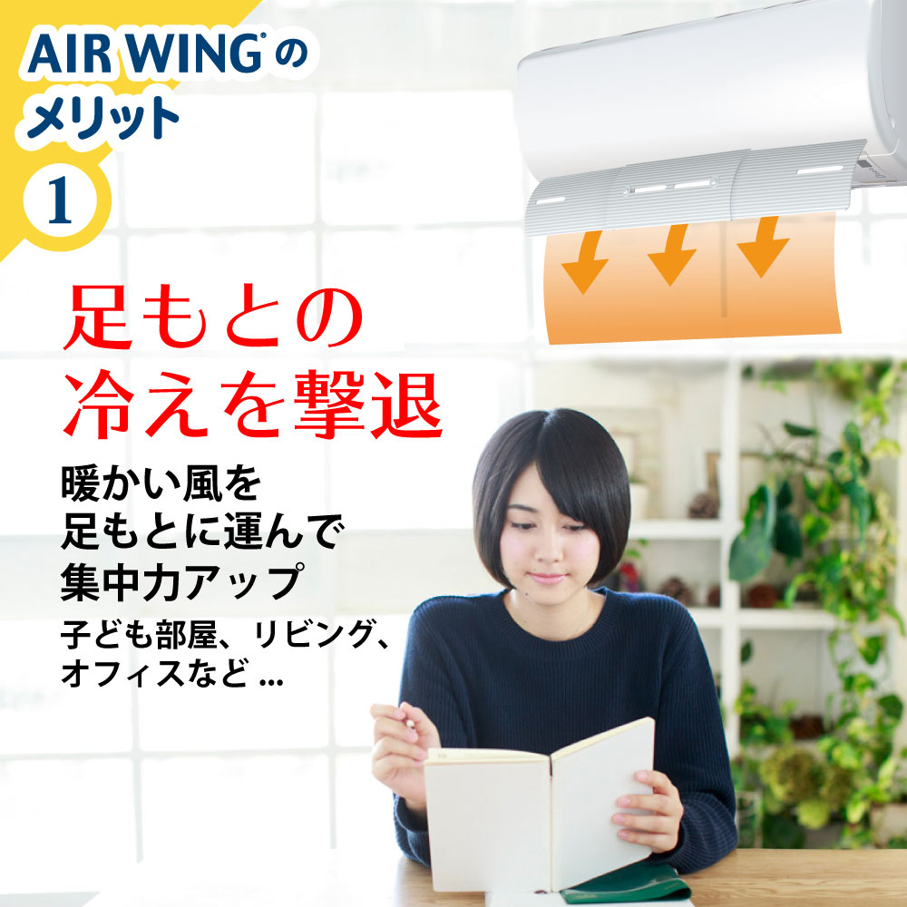 エアコン メリット1 風向き 直撃 風 風除け 風よけ 調整 風向 暖房 乾燥