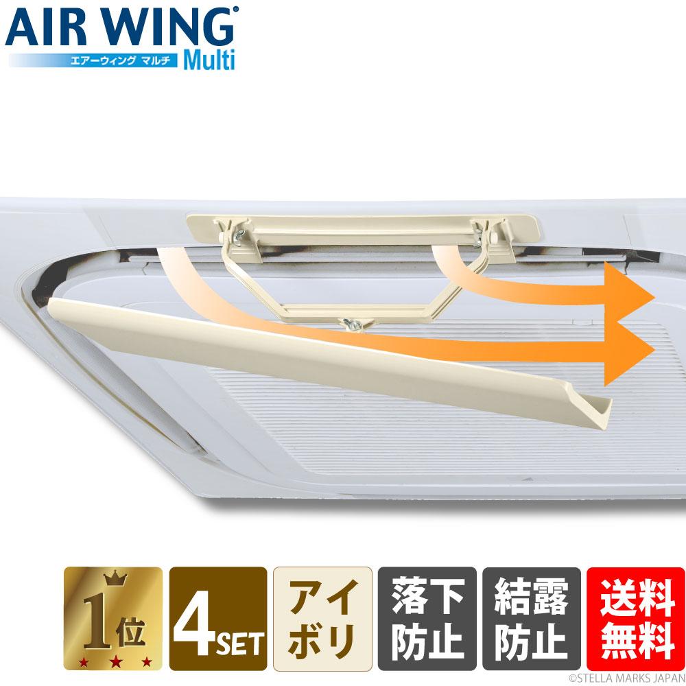 エアウィング エアウイング エアーウィング マルチ Multi AIR WING airwing