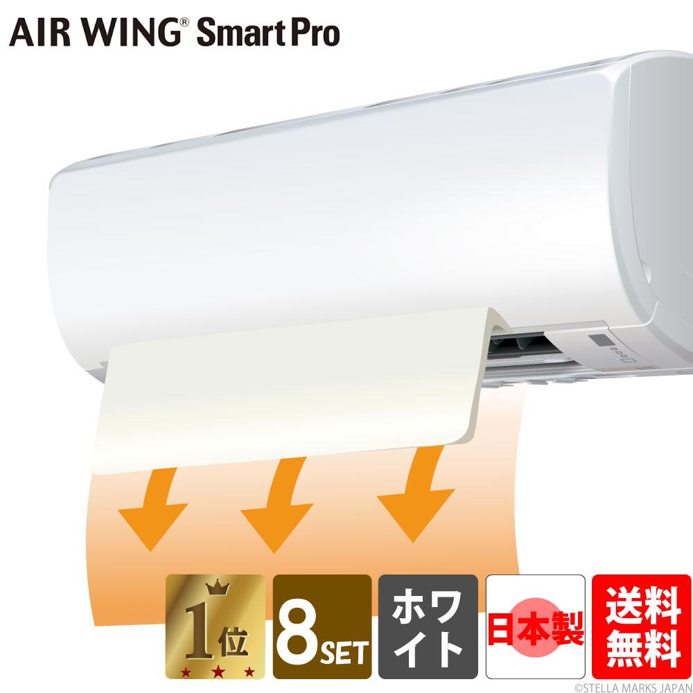 風除け 風よけ エアーウィング プロ 単品 業務用エアコン エアウイング エアウィング airwing AIR WING スマートプロ aw17-04-01