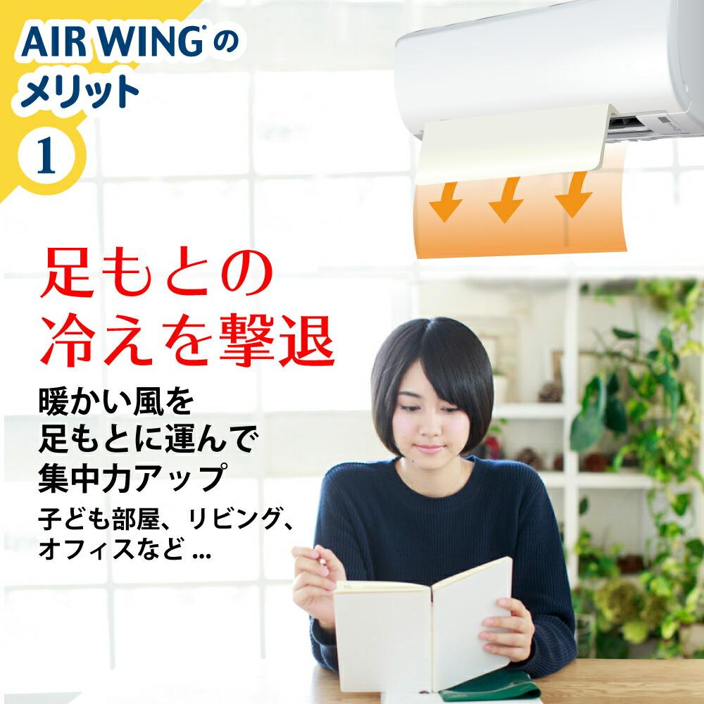 エアコン メリット1 風向き 直撃 風 風除け 風よけ 調整 風向 暖房 乾燥 風よけカバー エアコンルーバー 風向調整板