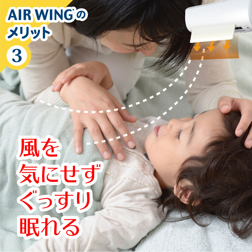エアコン 風除け メリット3 寝室 快眠 風 冷え性 乾燥 風カバー カバー