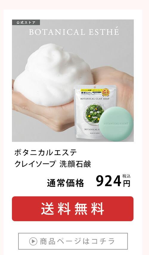 BE洗顔石けん