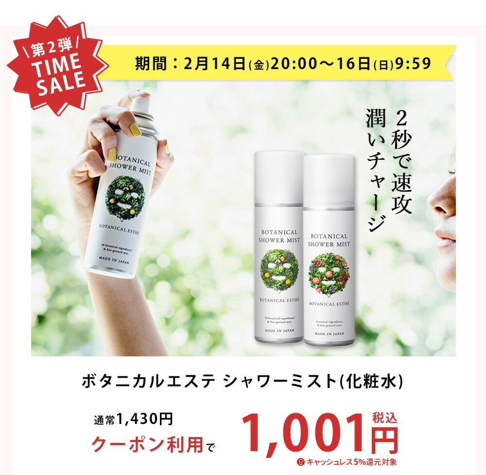 ボタニカルエステシャワーミスト化粧水