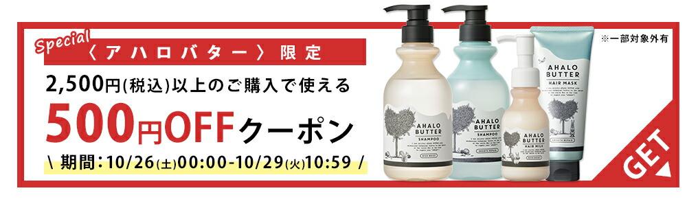 AH2500円以上で500円