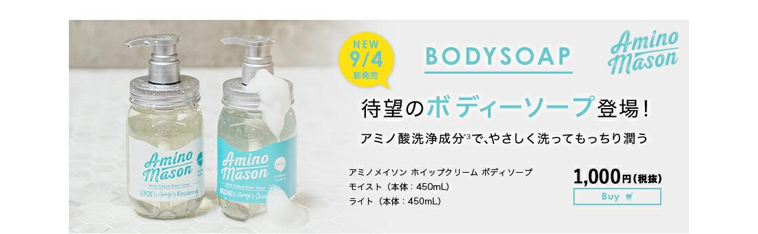 アミノメイソン ボディソープ アミノ酸洗浄でやさしく洗ってもっちり潤う