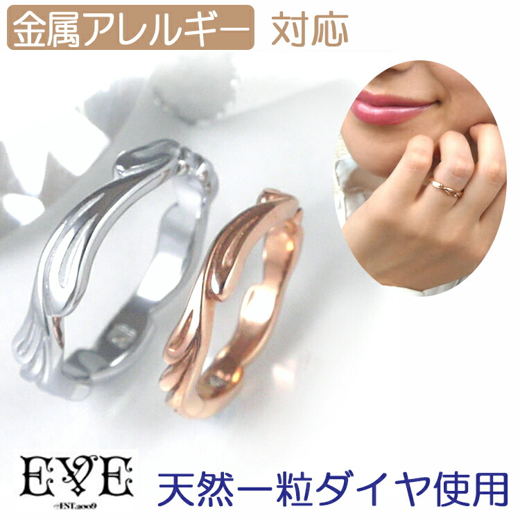 EVE(イヴ)フェザーデザインダイヤモンドペアリング