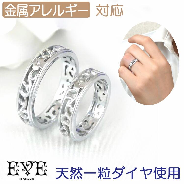 EVE(イヴ)アラベスククロスダイヤモンドペアリング