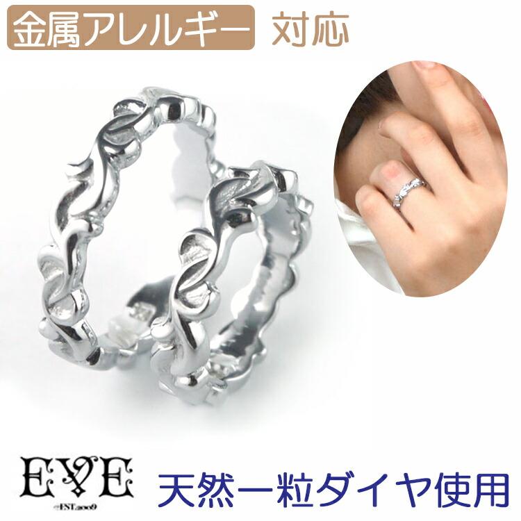 EVE(イヴ)アラベスクダイヤモンドペアリング