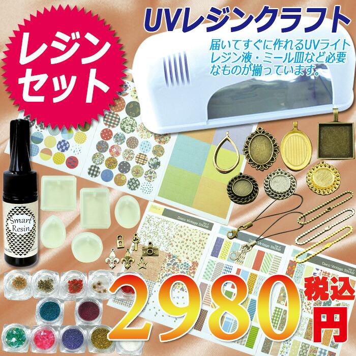 UVレジンスタートキット2980円