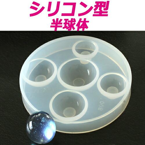 シリコン型(半球体)
