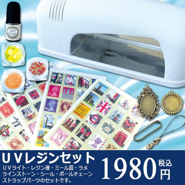 UVレジンスタートキット1980円