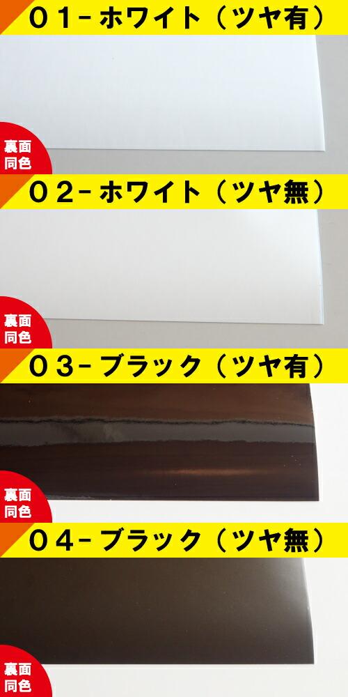 ホワイト(ツヤ有)、ホワイト(ツヤ無)、ブラック(ツヤ有)、ブラック(ツヤ無)
