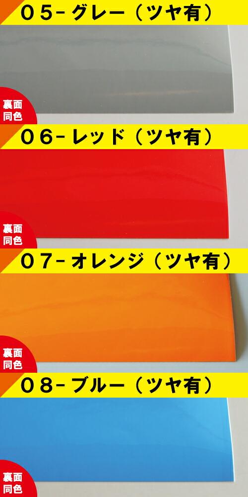 グレー、レッド、オレンジ、ブルー