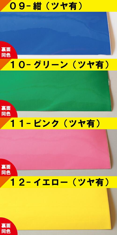 紺、グリーン、ピンク、イエロー