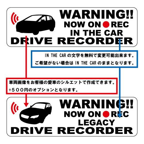 ドライブレコーダーステッカーオプション