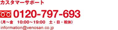 カスタマーサポート0120-797-693(月〜金 10:00〜19:00 土・日・祝休)