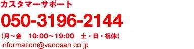 カスタマーサポート0120-797-693(月~金 10:00~19:00 土・日・祝休)