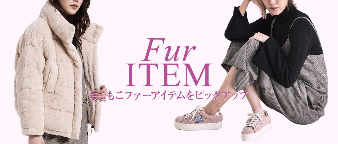 fur item ファーアイテム特集