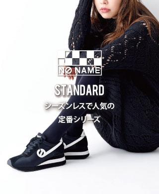 NO NAME 定番シリーズ