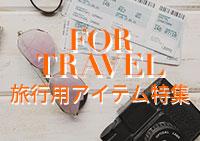旅行用アイテム