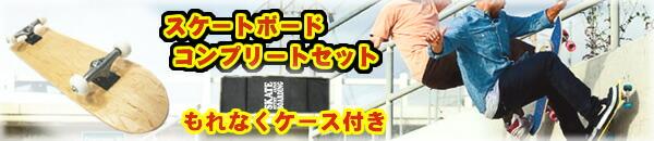 スケボーセット,スケートボードコンプリート
