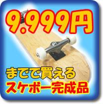 9999円までスケボー