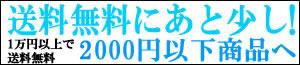 送料対策、2000円以下商品