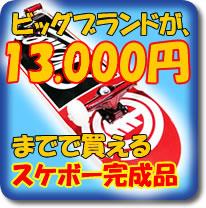 13000円スケボー