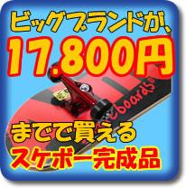 17800円までスケボー