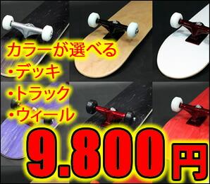 スケートボードコンプリート