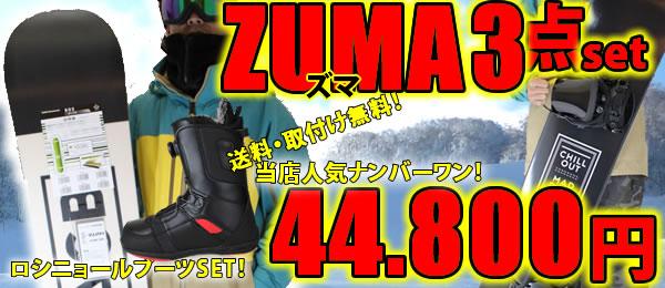 ZUMA,スノーボード3点セット