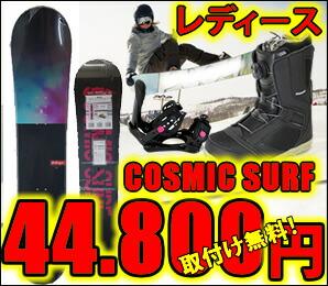 コスミックサーフ レディース スノーボード 3点セット