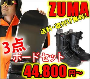 ZUMA スノーボード3点セット